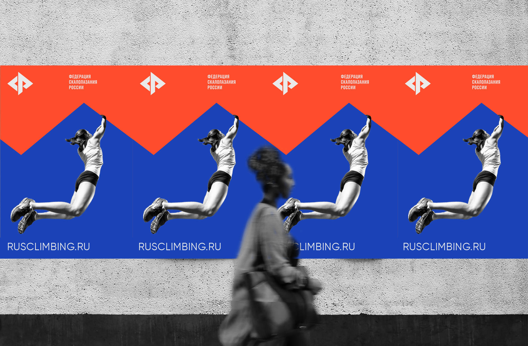 Brand Redesign for the Climbing Federation of Russia by Veronika Levitskaya
