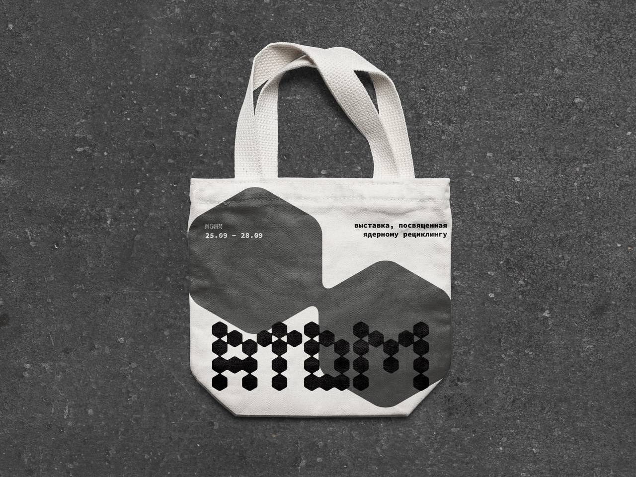 """Student Identity Concept for the Exhibition """"Atom"""" Dedicated to Nuclear Recycling"""