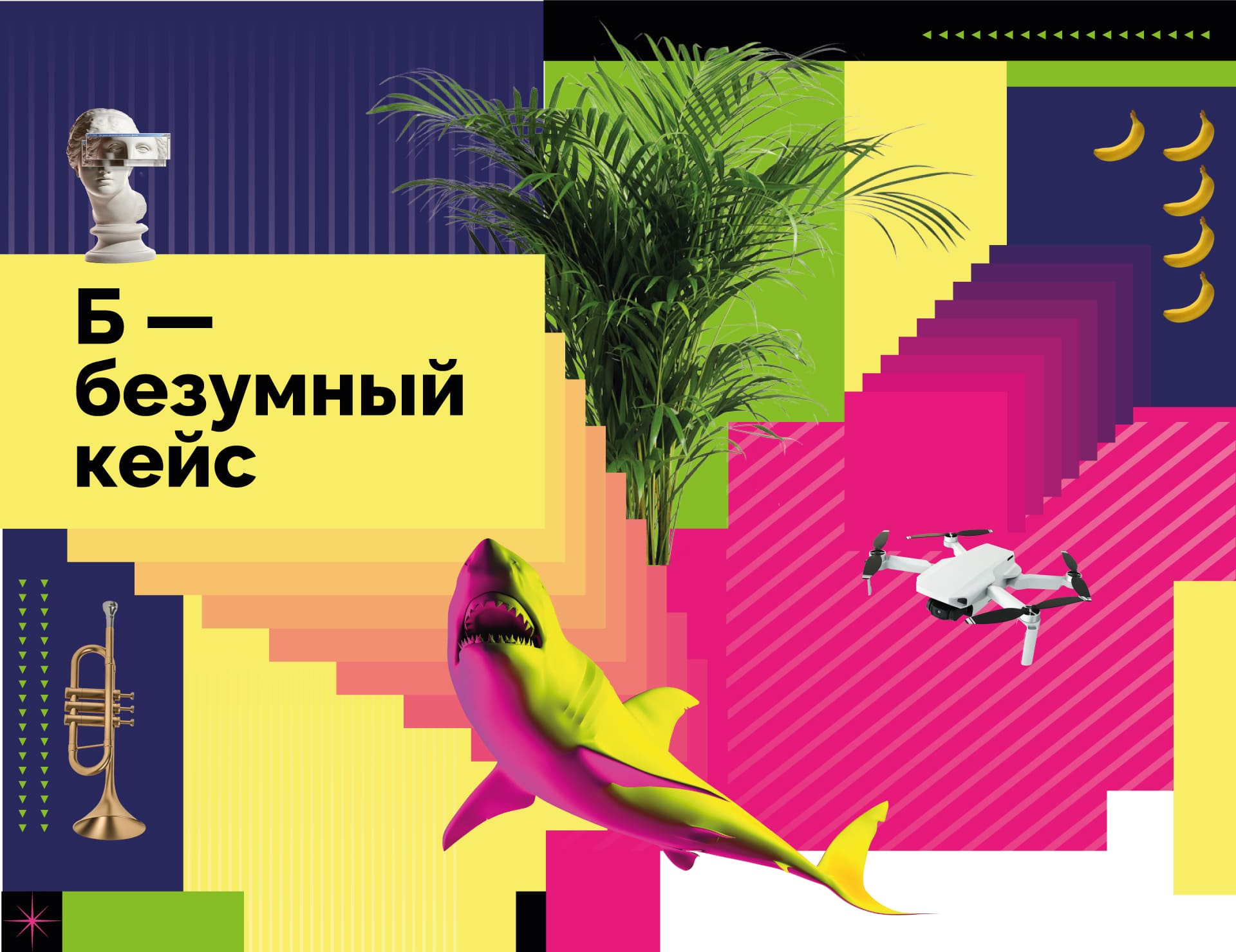 Crazy Identity for a Chain of Trade-in Stores in Russia