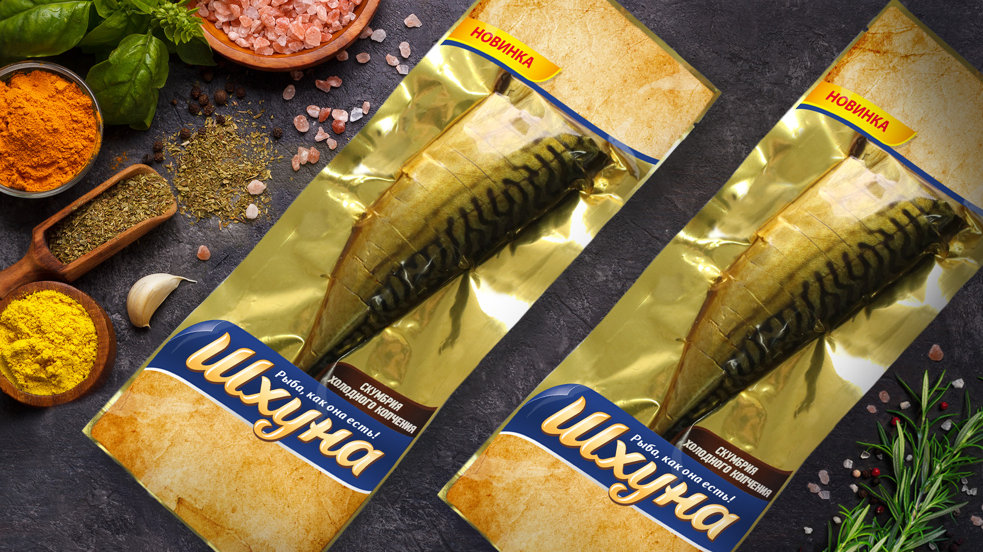 Brand Refinement and Packaging Design for Smoked Fish Line