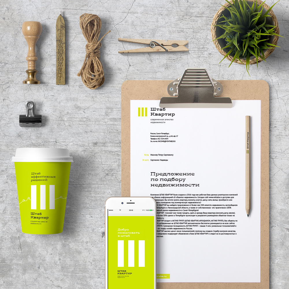 Branding for Real Estate Services in St. Petersburg