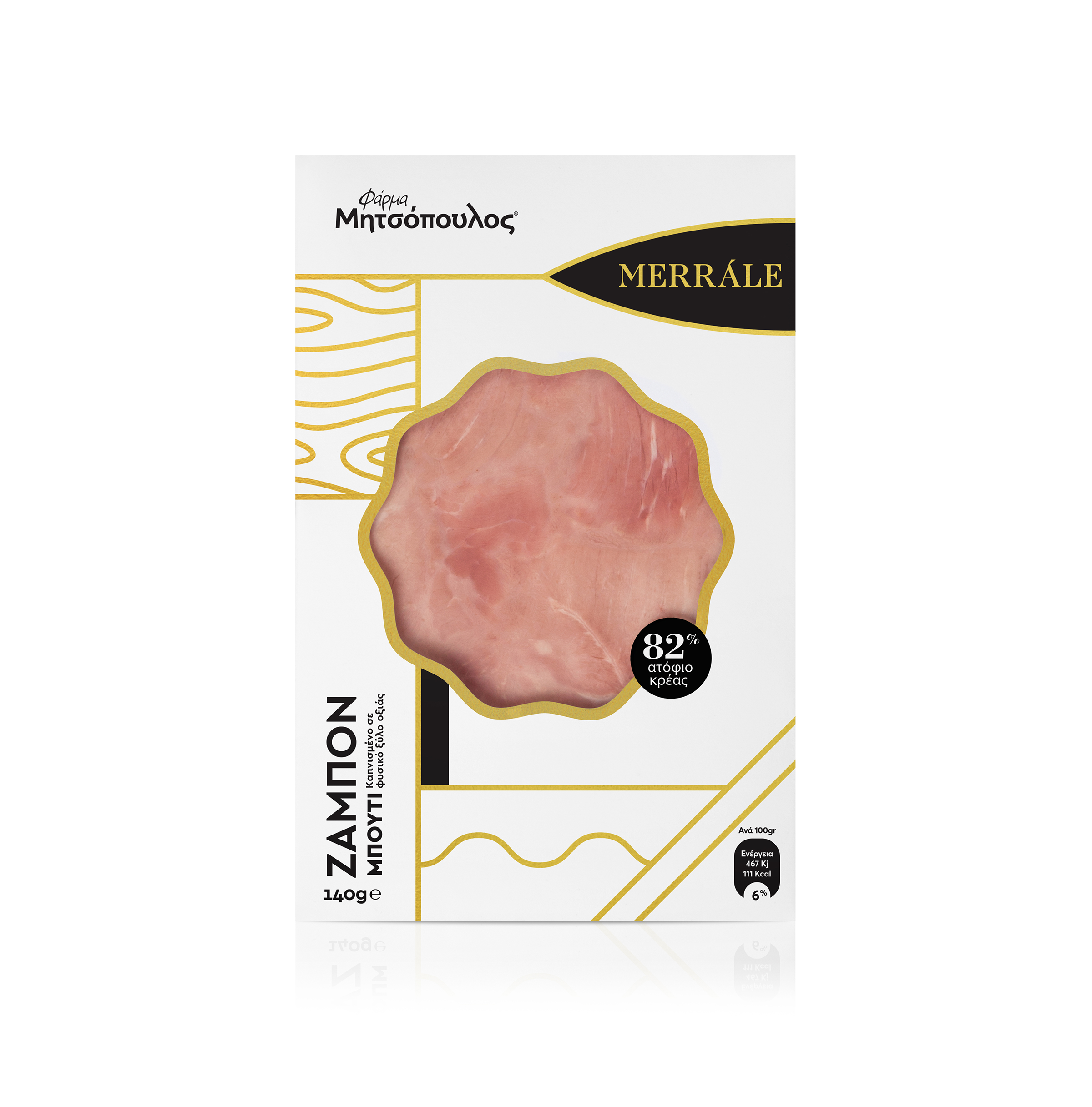 Naming and packaging Design for the Premium Cold cuts Series from Greece