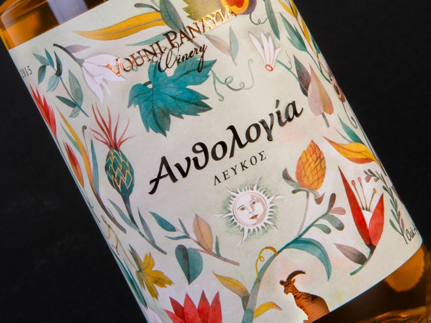 Anthologia, a Collection of Poems, Literary Pieces and Works of Art for Cypriot Wine Packaging