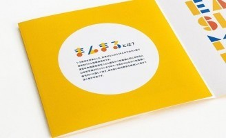 Identity and Communication for a Japanese Kindergarten