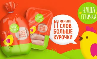 А Bird in Your Hand! Ds1 Agency Has Reviewed the Image of «Nasha Ptichka» Brand by Gap Resource.