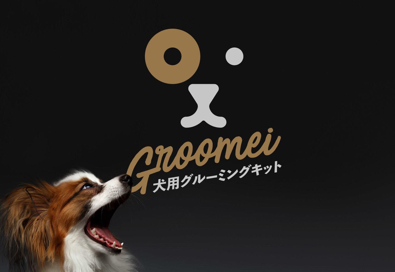 GROOMEI Pet Grooming Kit Packaging