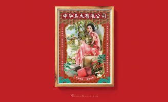 Old Shanghai Oriental Theme Poster