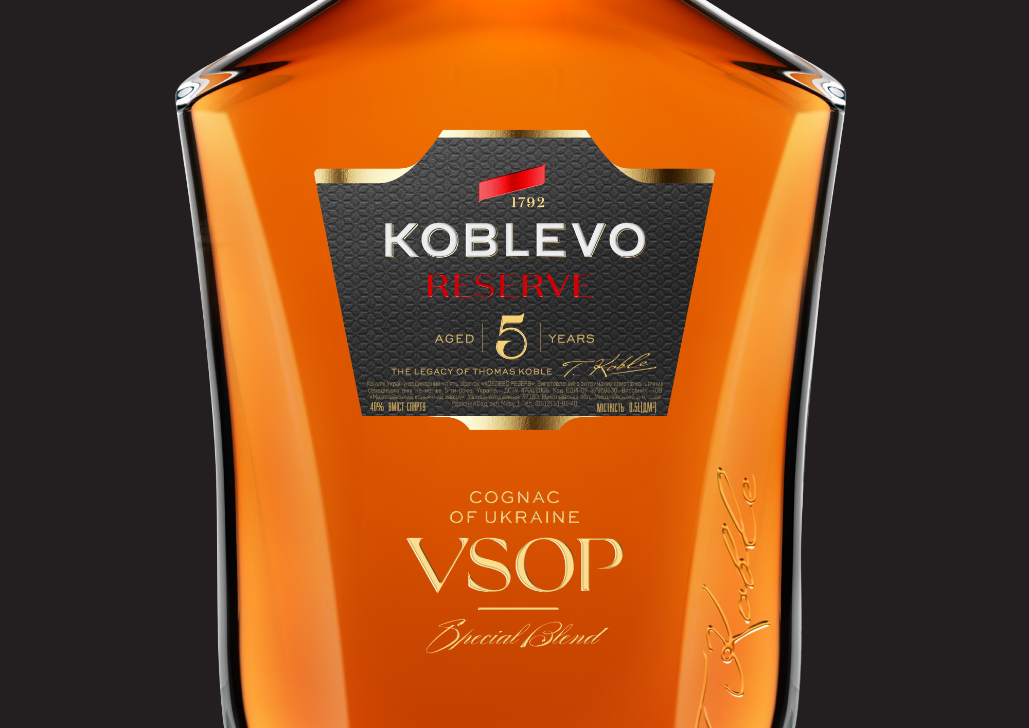 "Redesign of a famous Ukrainian Cognac ""Reserve"" by Koblevo"