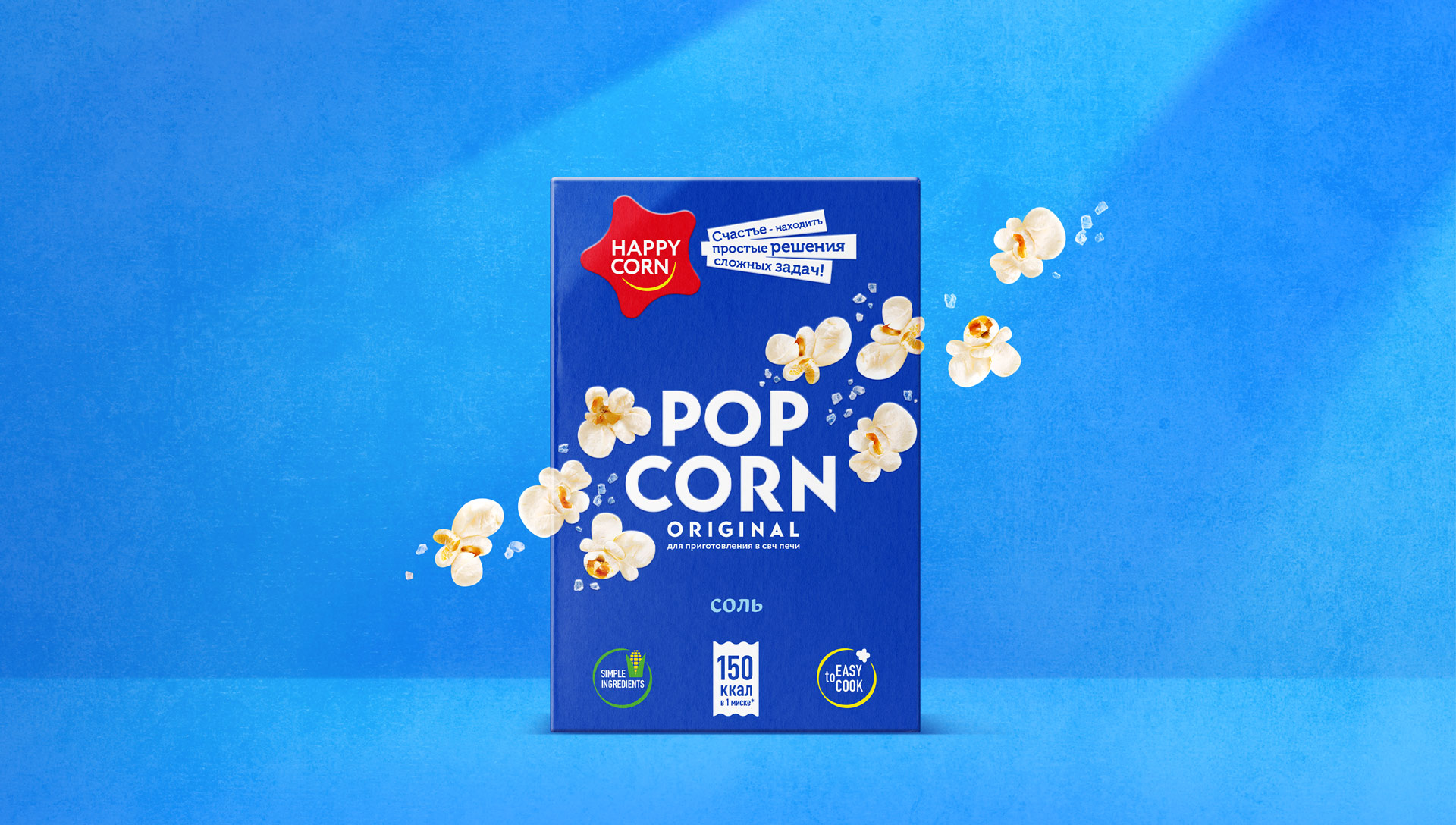 Redesign of the Popcorn Package Design HAPPY CORN