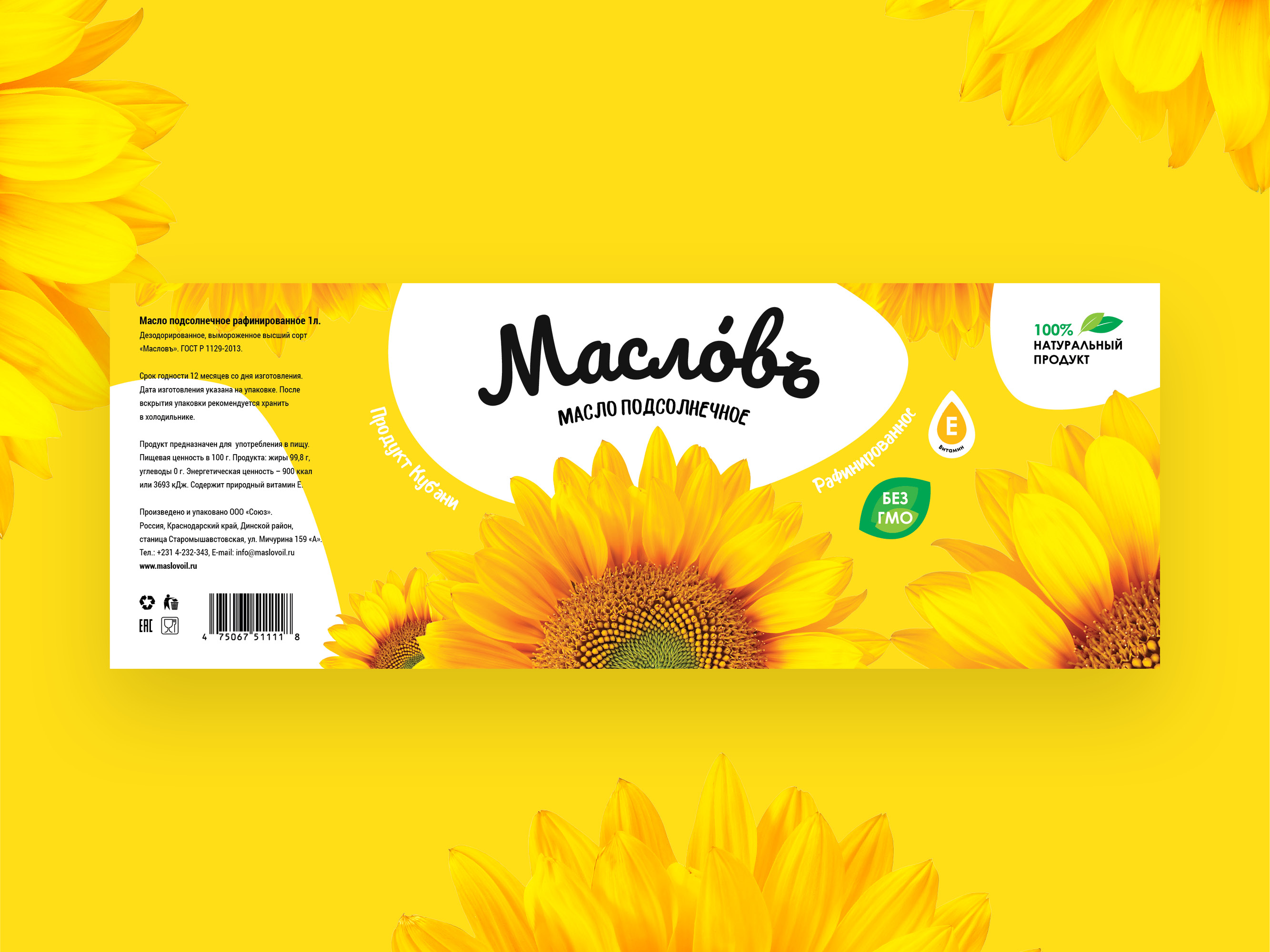 Maslov Sunflower Oil Branding