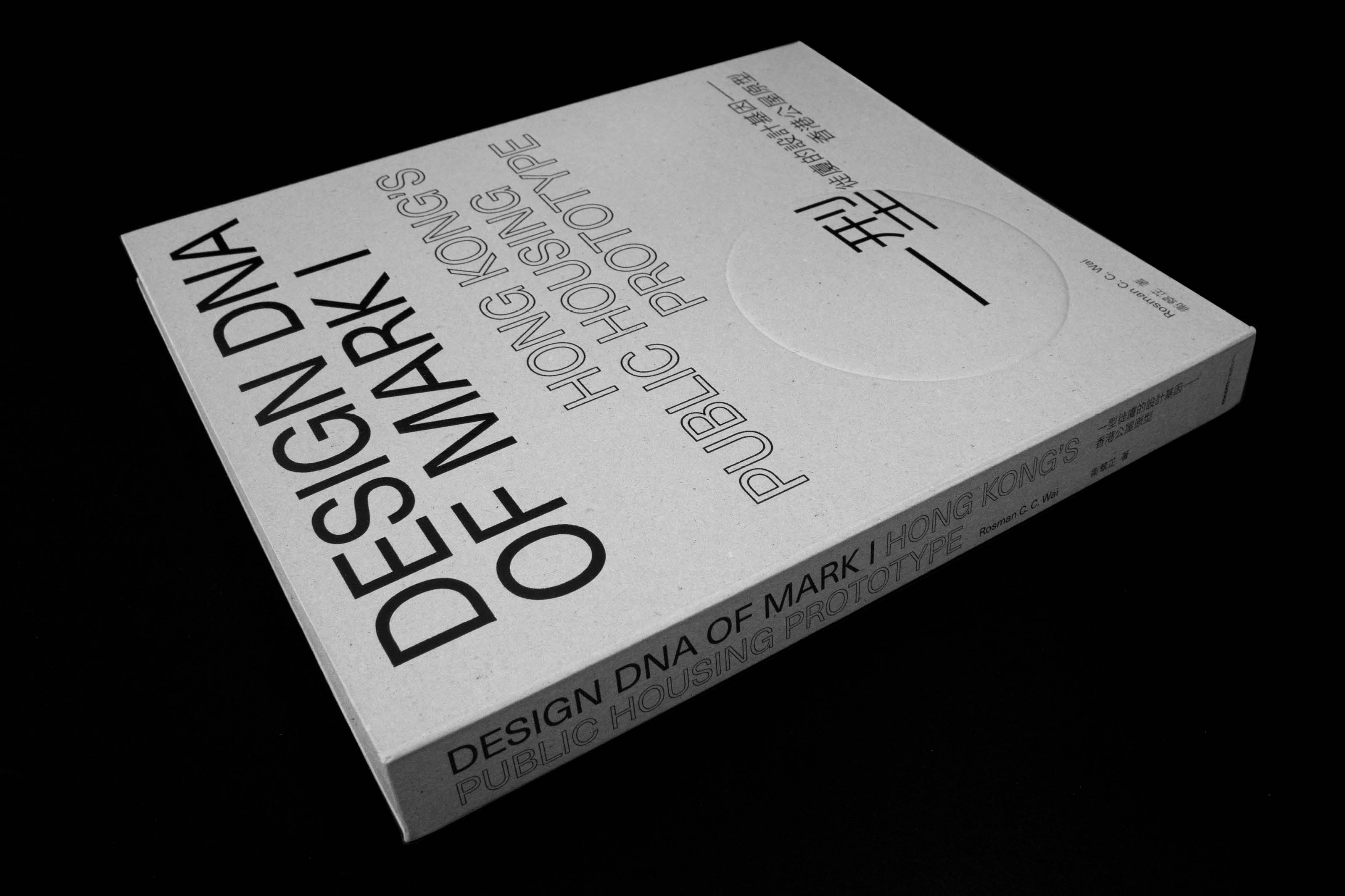 A Book That Documents the Design Development of Mark 1 Block Architecture in Hong Kong