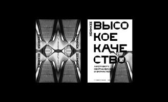 Cherkasov Design – Mechanic Visual Identity System