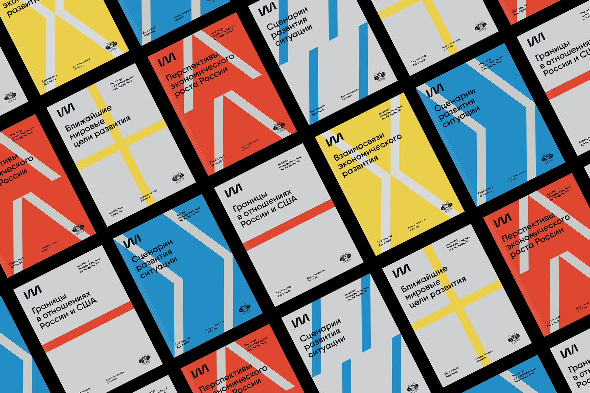 Identity for the Institute for International Studies (MGIMO University)
