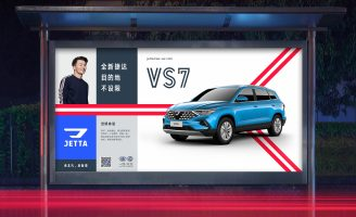 MetaDesign China – Proud Past, Bright Future – Jetta