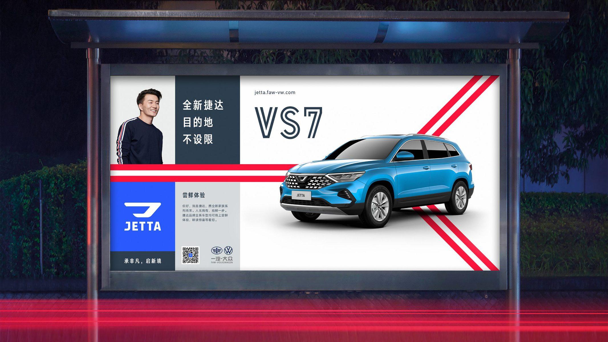 MetaDesign China – Proud Past, Bright Future – Jetta