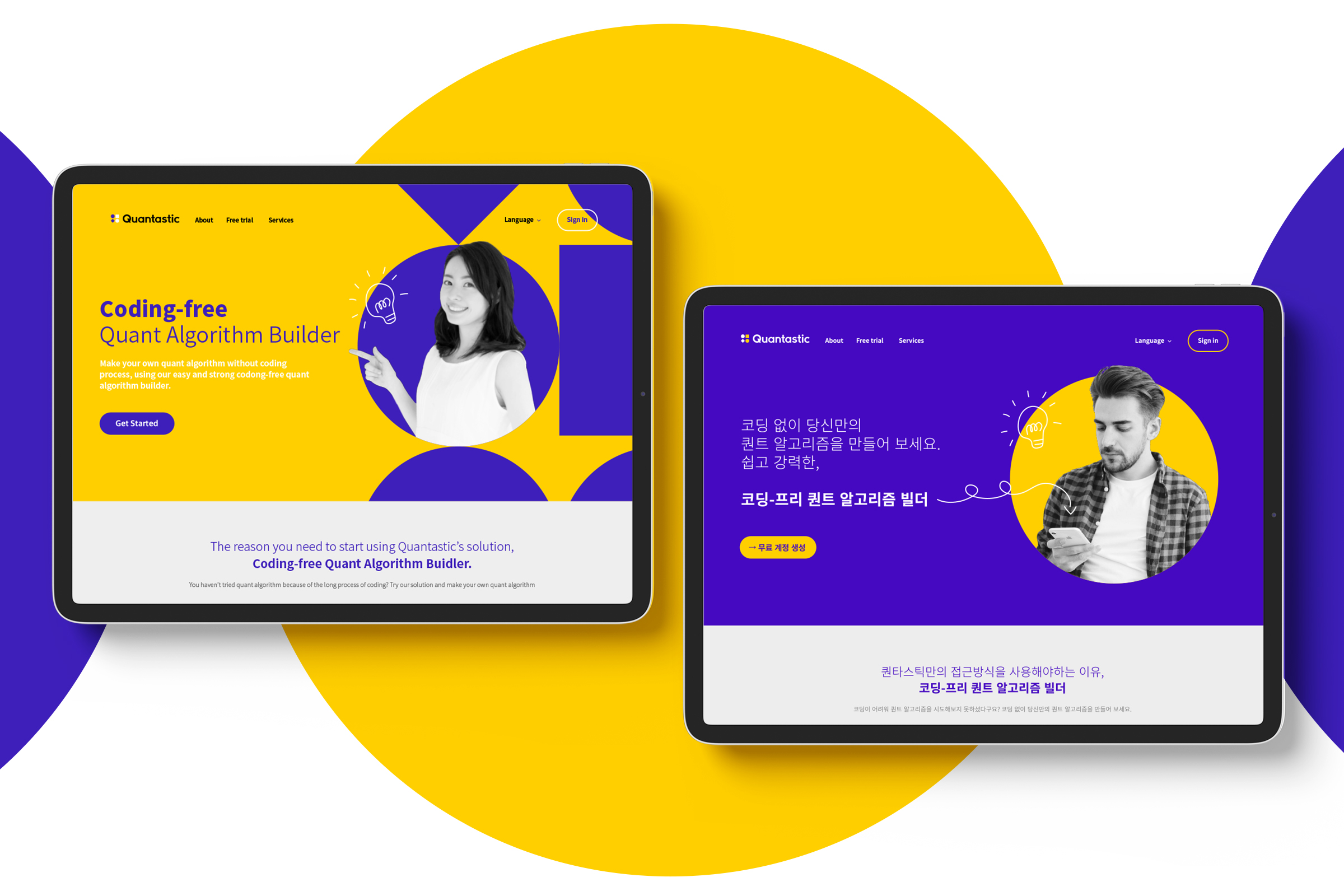A Branding Project for Quantastic