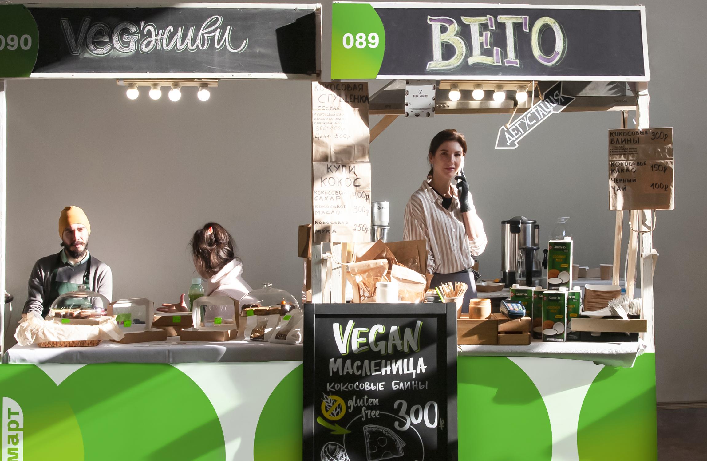 Identity for VegMart – Vegetarian Market