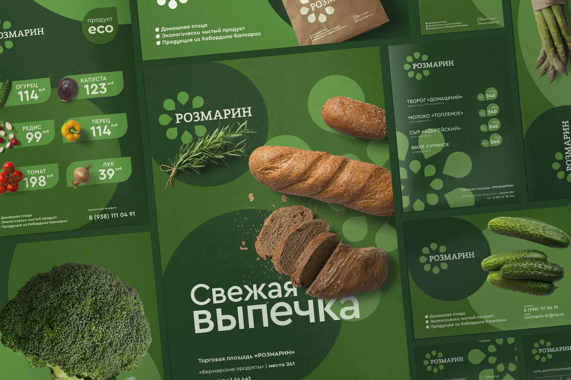 Corporate Identity for the Rosemary Retail Space in Rostov-on-Don