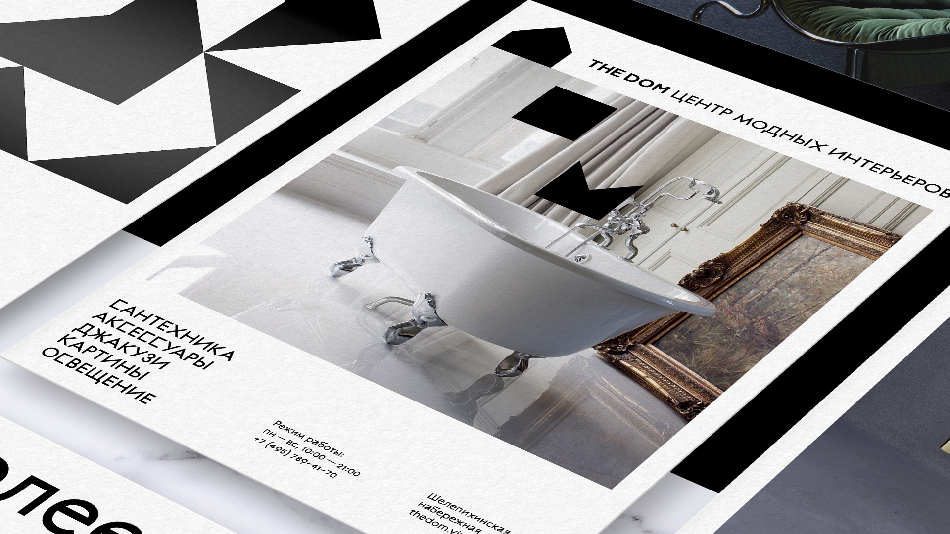 Brand Identity for the THE DOM – Centre of Fashion Interiors