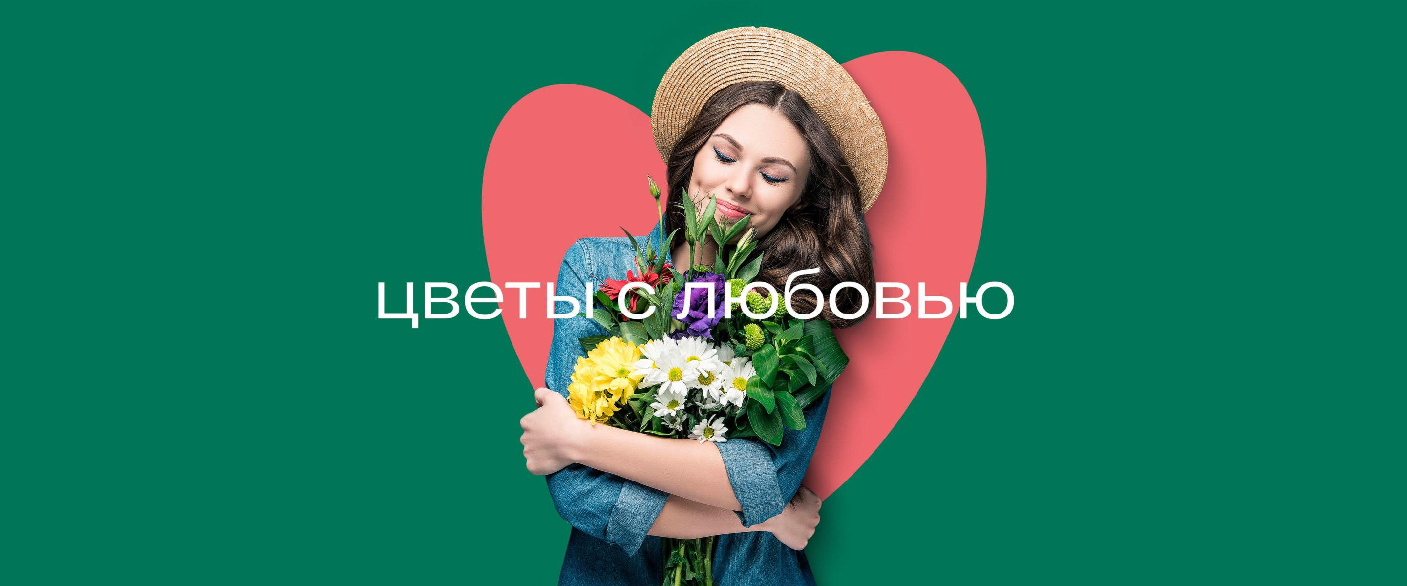 "Rebranding of the Existing Network of Flower Shops ""Amur"""