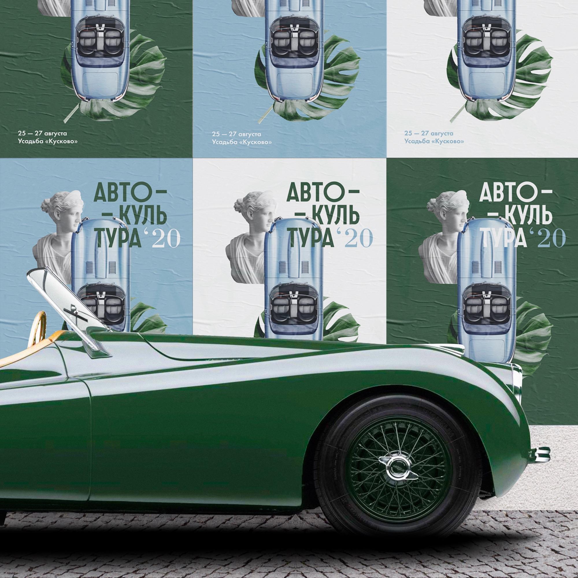 nOne Create Car Fest Branding for Autoculture'20
