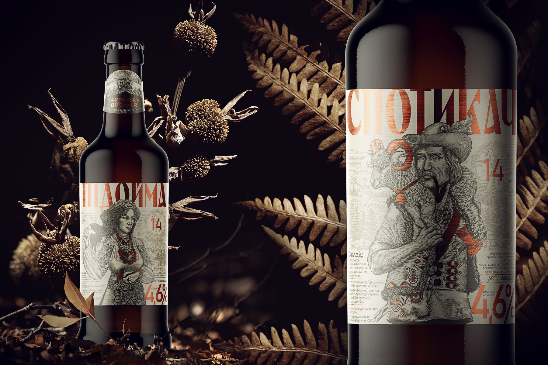 Brand and Packaging Design for Ukraine for Beer Brand Spotykach and Pidoyma