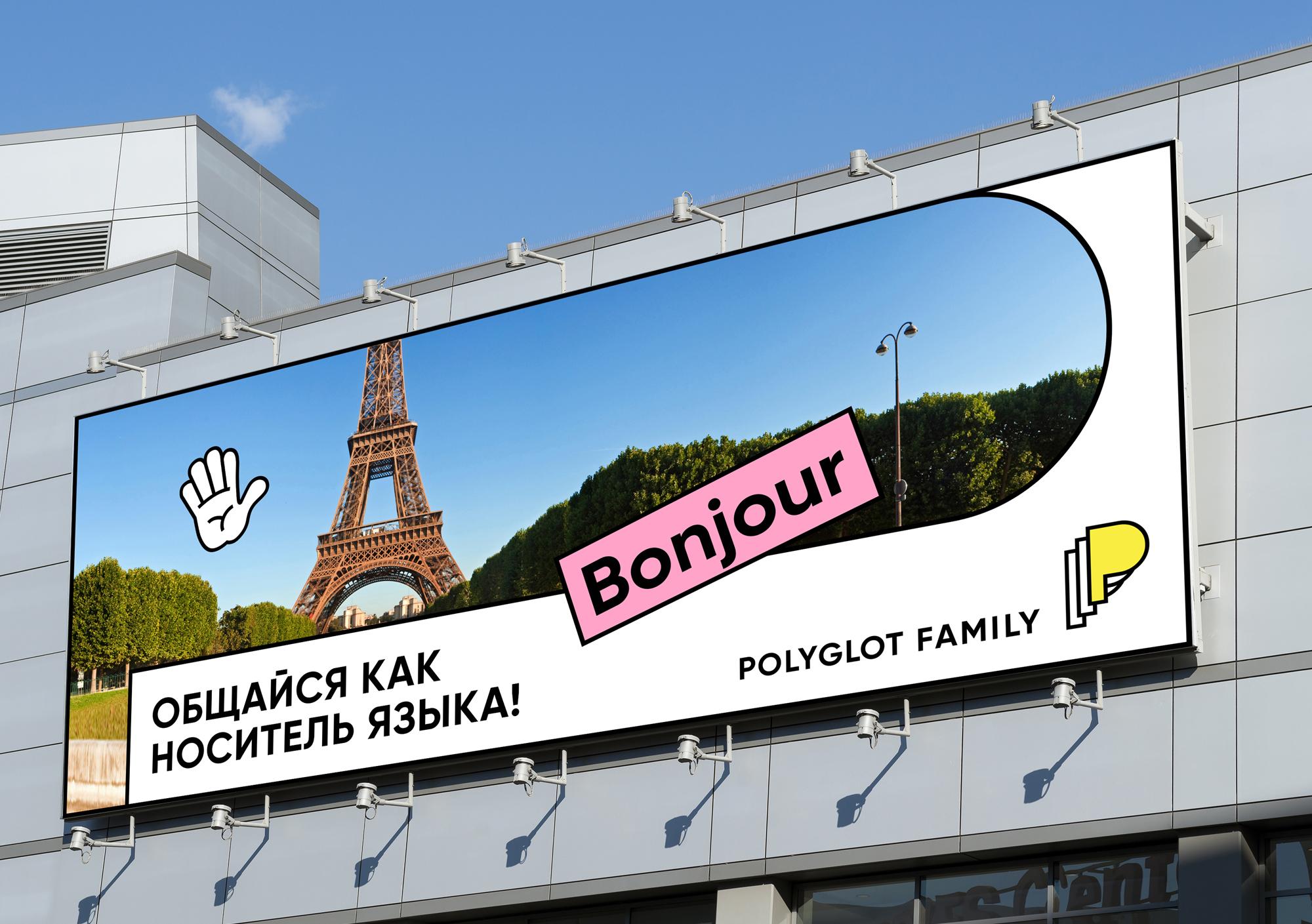 Veronika Levitskaya Creates Concept Brand Identity for the Polyglot Family Language School