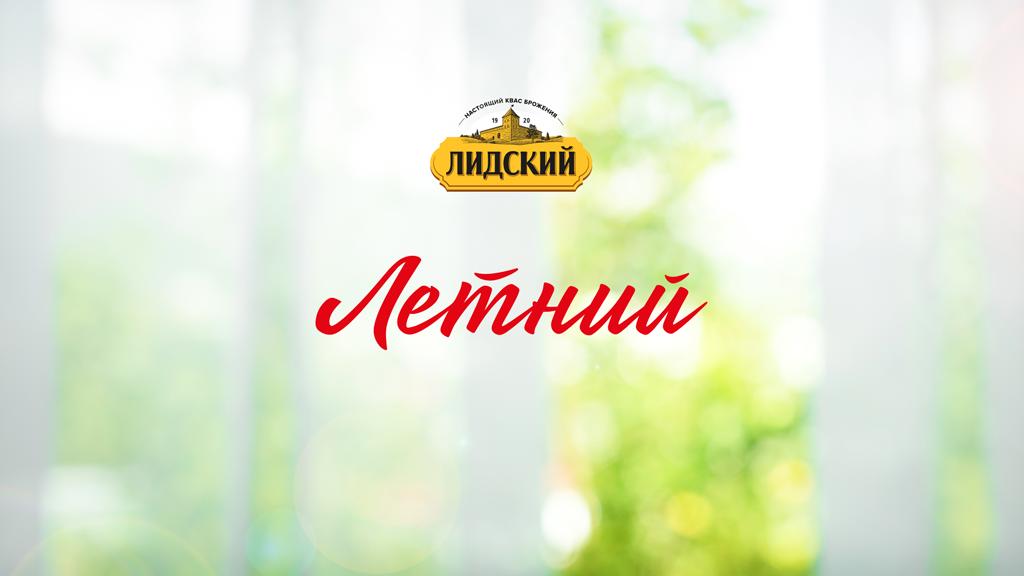 Packaging Development for Lidsky Kvass Birch and Lemon Beverage