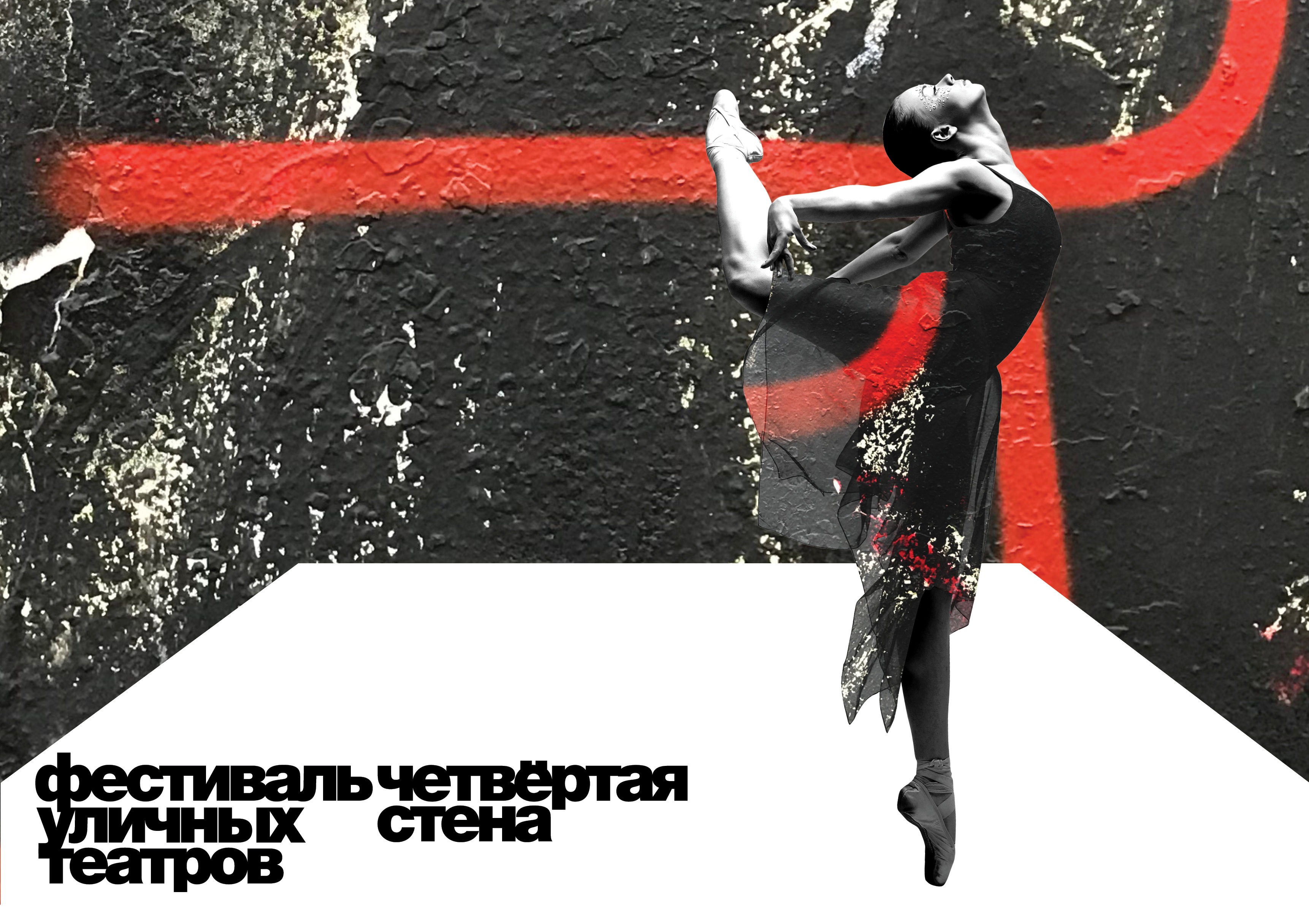 Street Theatre Student Design Concept by Tanya Dunaeva