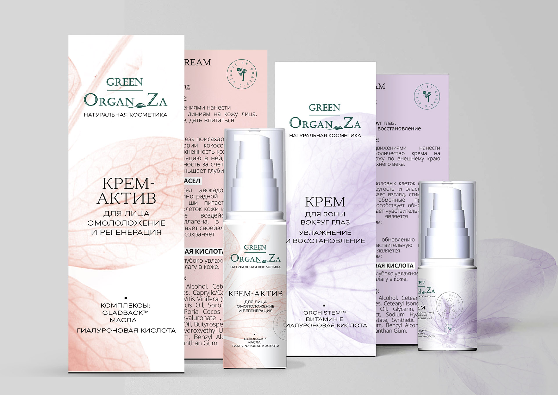 Packaging Design For The Cosmetics Green OrganZa by Moloko Creative