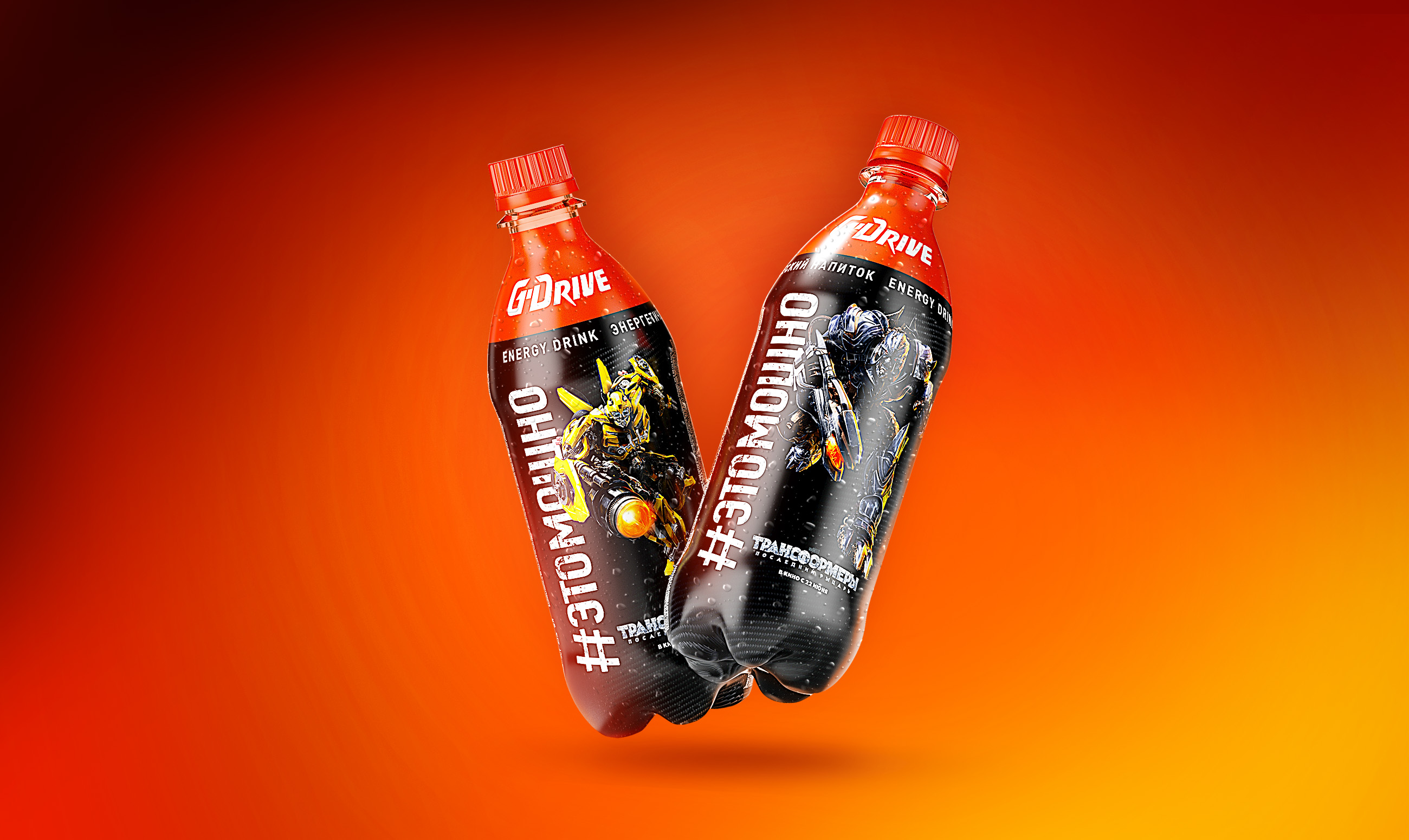 Clёver Branding Create Transformers G-Drive Energy Drink Packaging