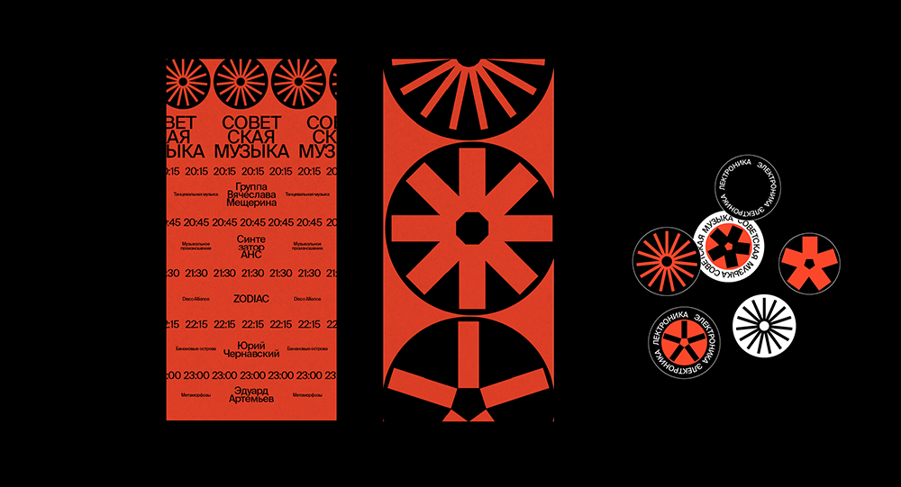 Soviet Electronic Music Festival Identity by Victoria Lamina