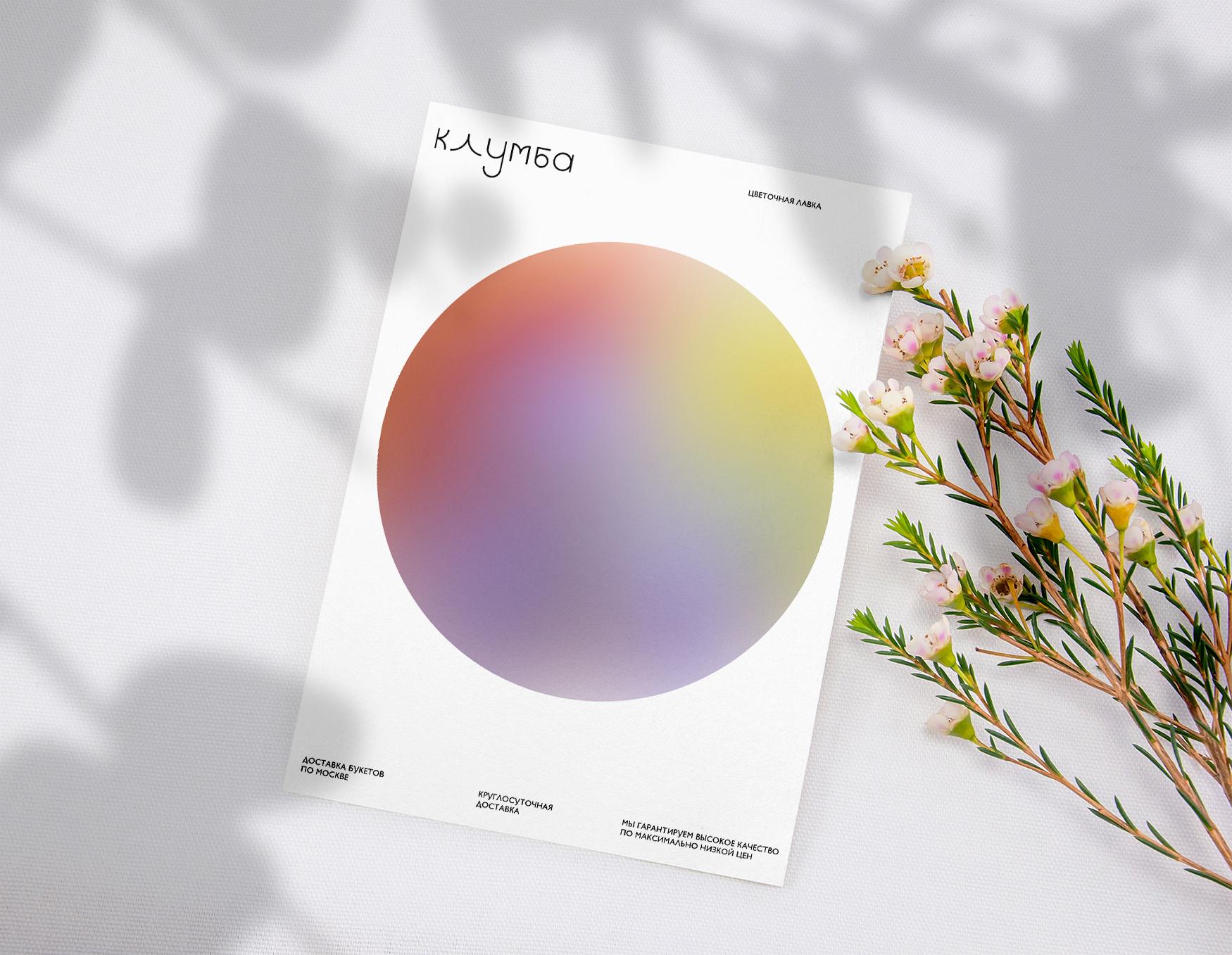 Student Brand Design Concept for Flower Shop
