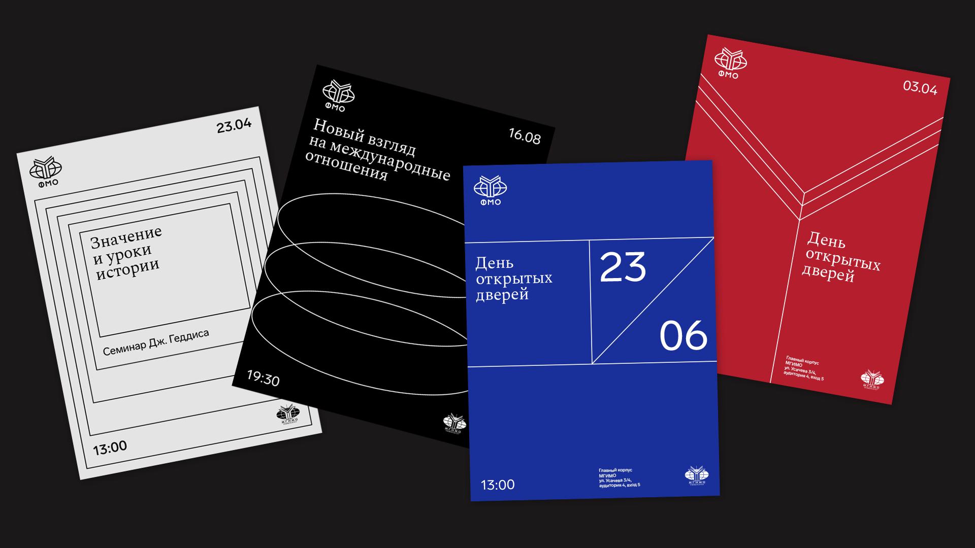 Identity for The School of International Relations Designed by Veronika Levitskaya