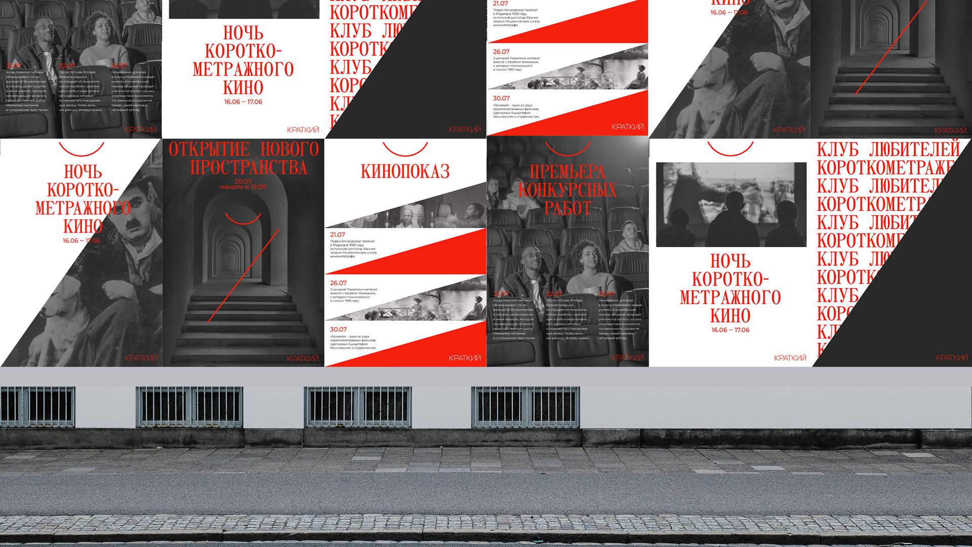 Short Film Lovers Club Identity Created by Student Alina Lomaeva