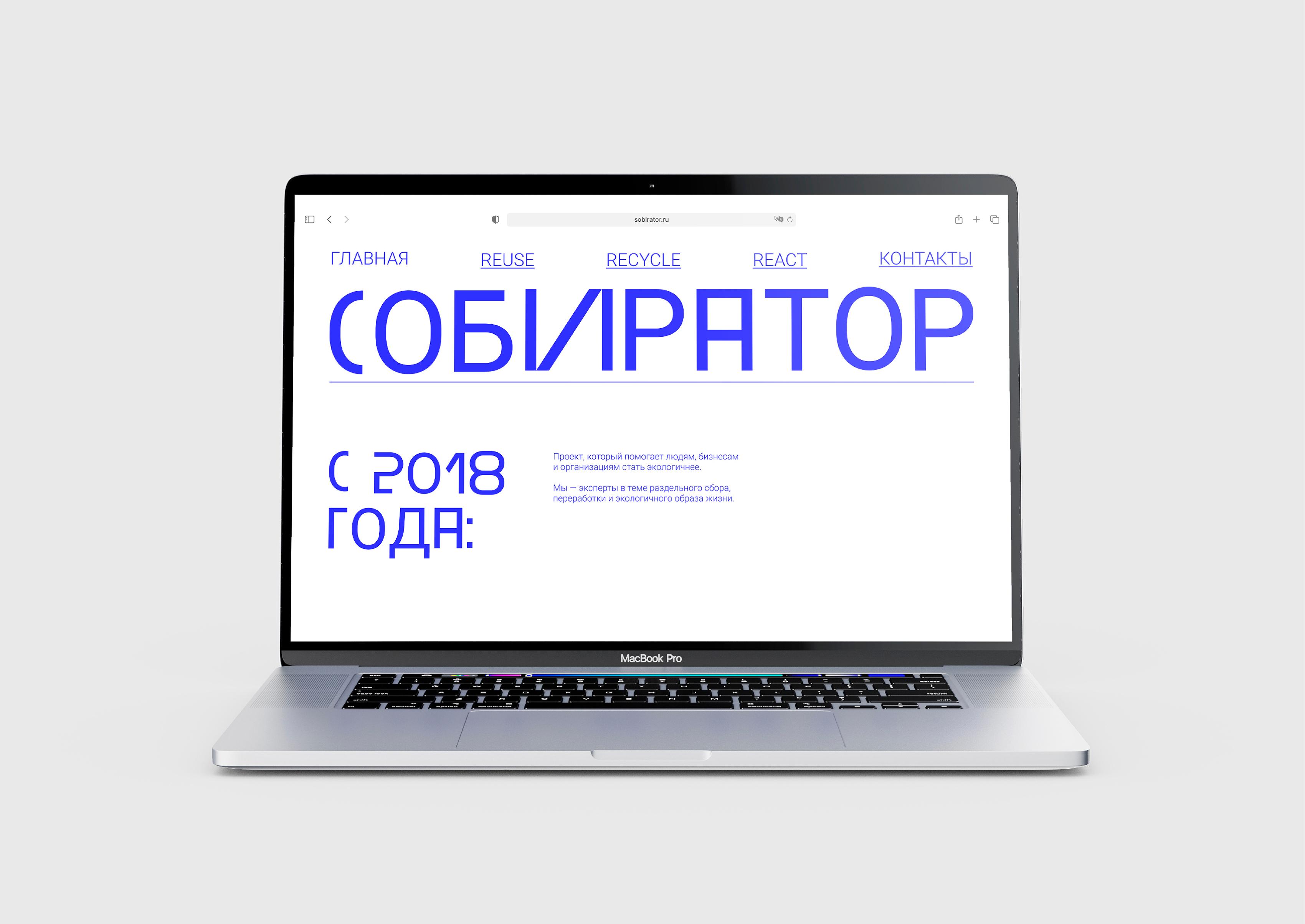 Recycling Company Sobirator Student Branding Concept by Eltsik Pogosyan