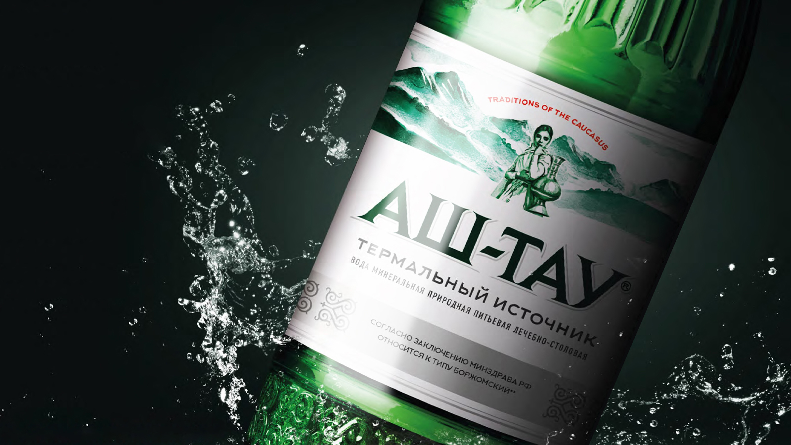 Ash Tau Stariy Istochnik Mineral Water Packaging Design Break Design