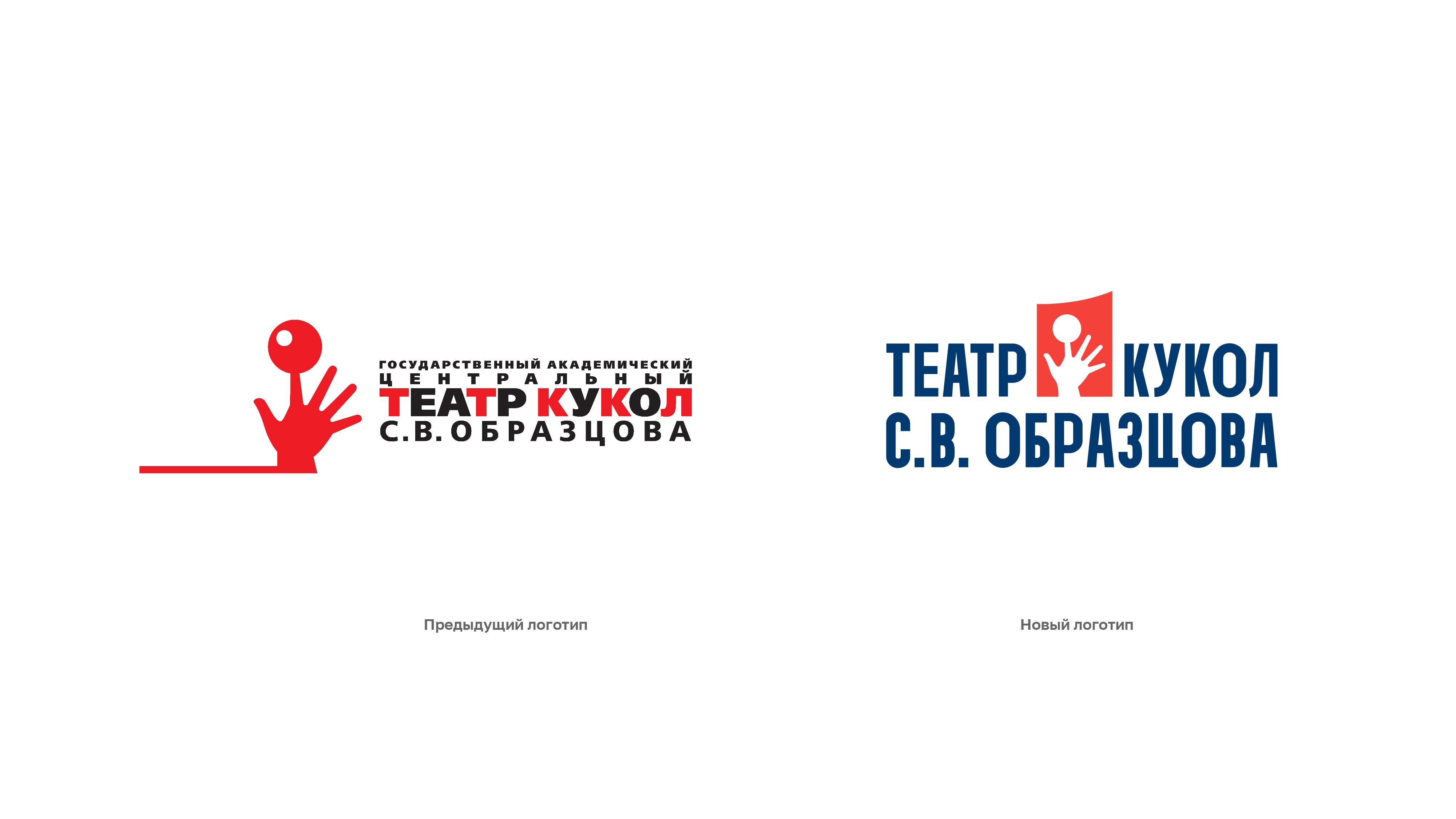 Corporate Identity and Website Design Updated  for the Obraztsov Puppet Theatre