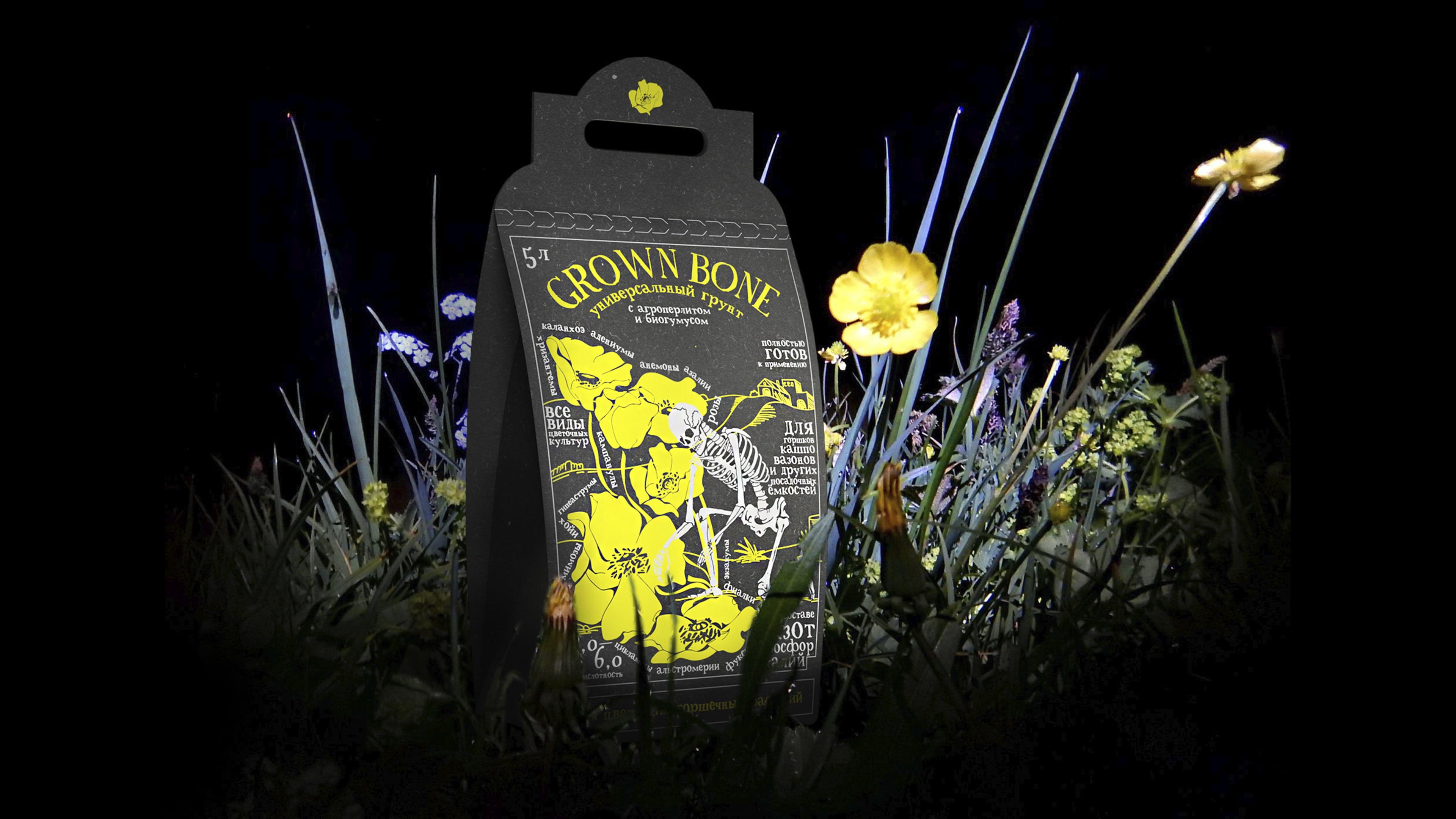 Student Svetlana Korotkikh Creates Grown Bone Concept for an Unusual Brand of Topsoil