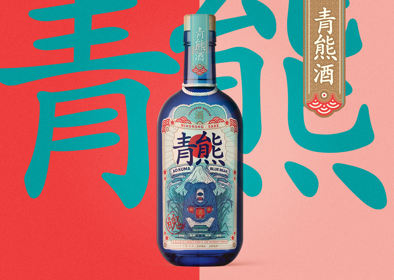 Japanese Sake Ao Kuma Packaging Design by Emi Renzi