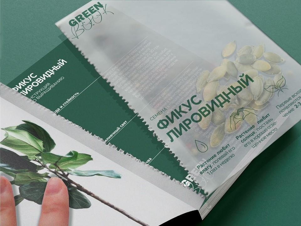 Green Book Packaging Design Concept for Seeds of Indoor Plants