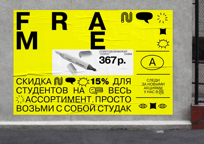 Angelina Kopilevich and Valeria Slavina Student Branding Concept for Frame an Art Goods Store