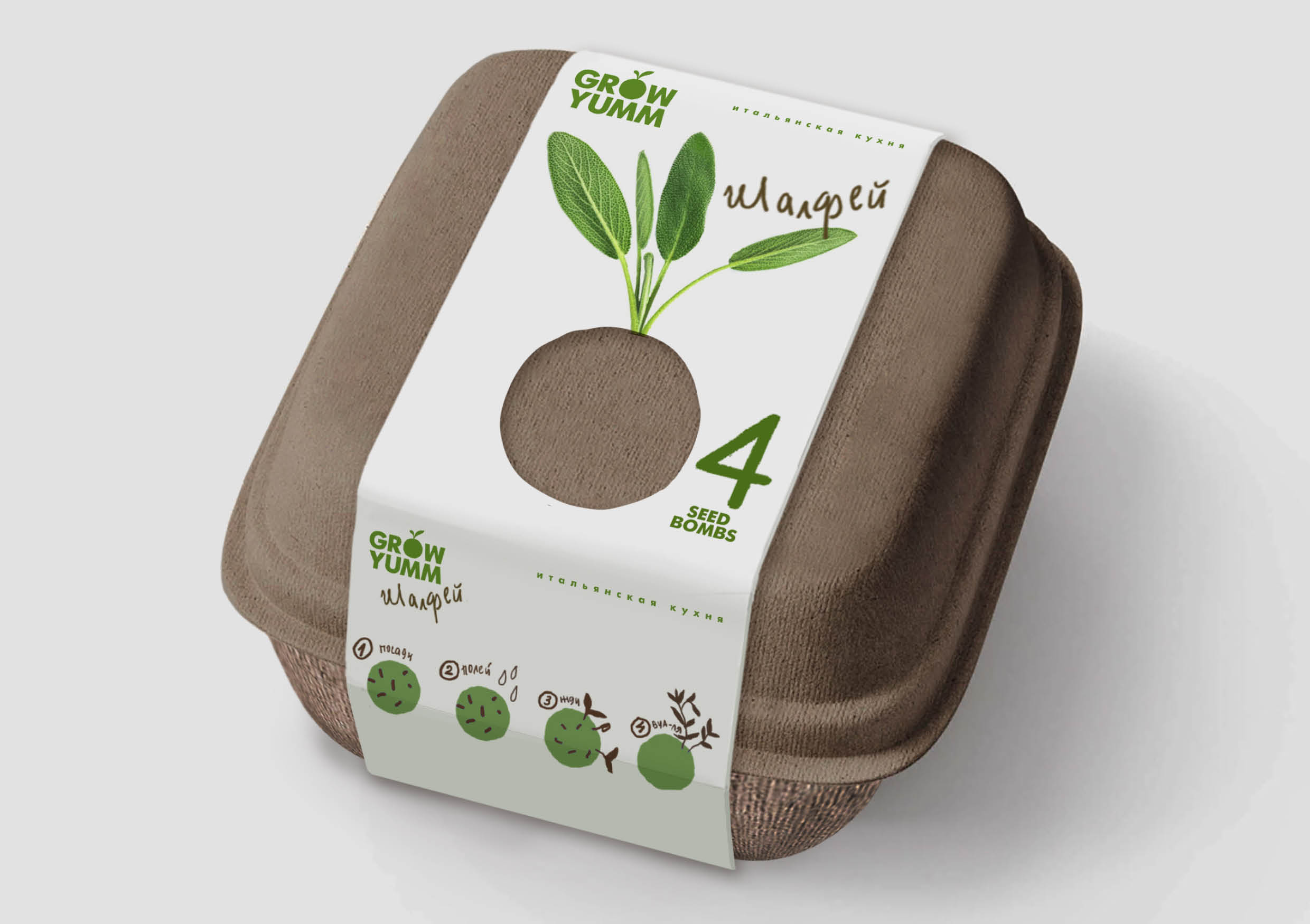 Grow Yumm Seeds Packaging Design by Kopilevich Angelina