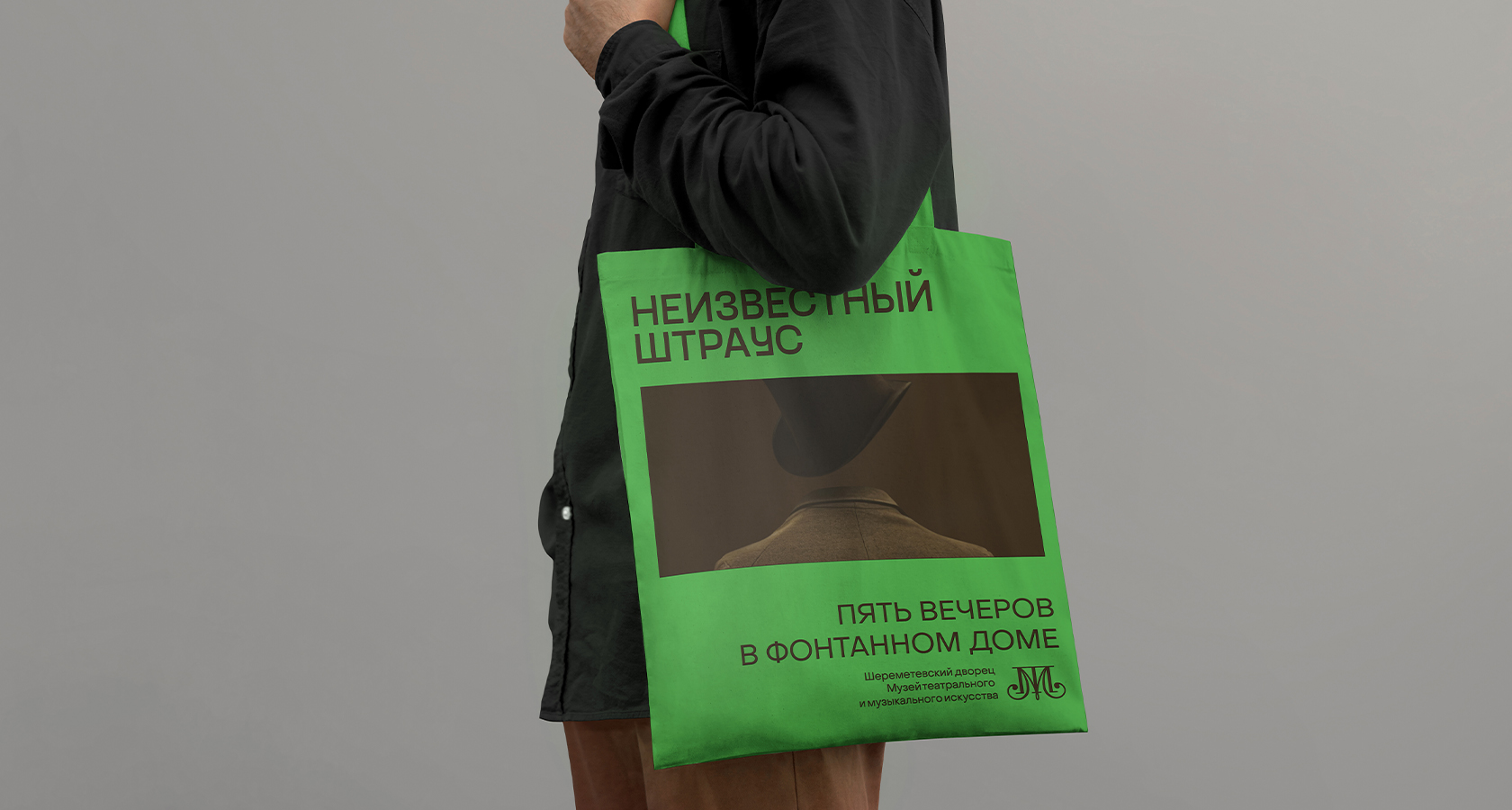 The Sheremetev Palace Taps Ferma Agency to Design Posters