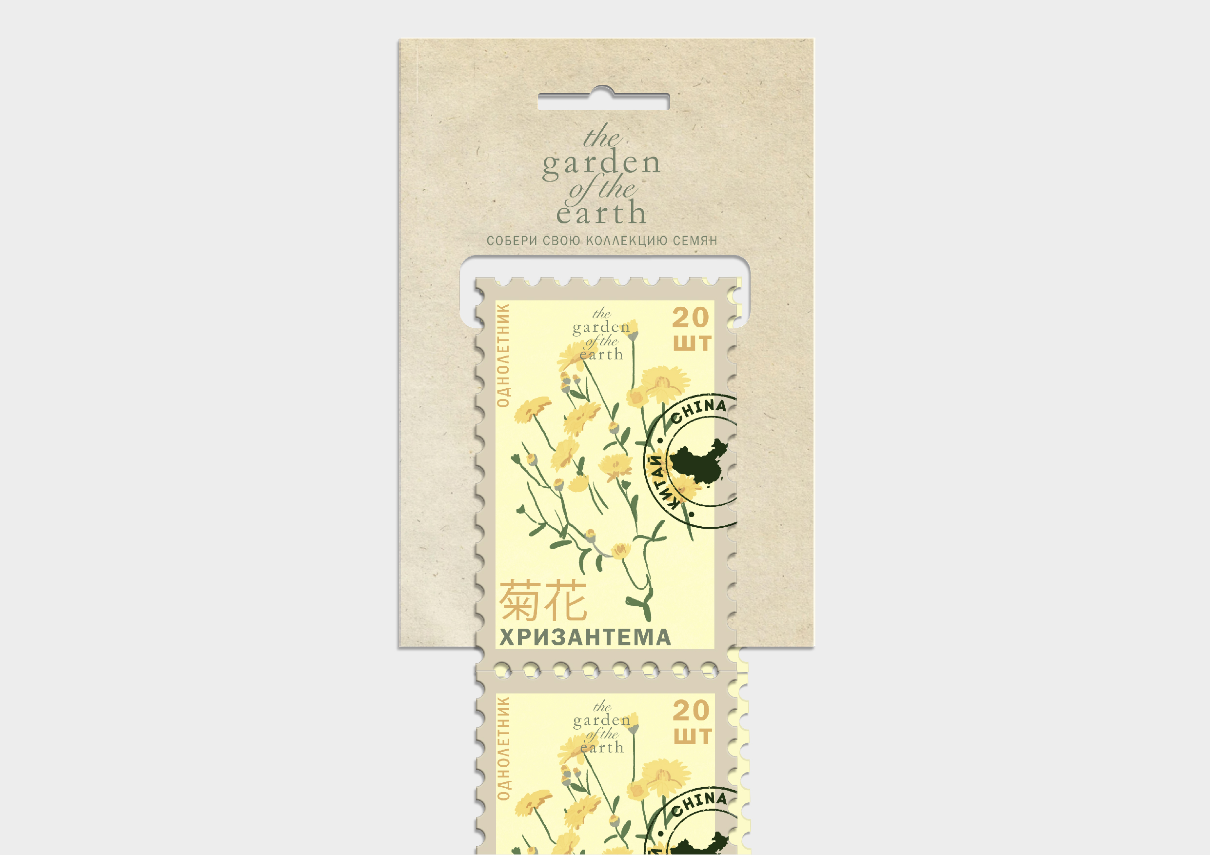 Student Design Concept for Garden of the Earth Seed Packaging