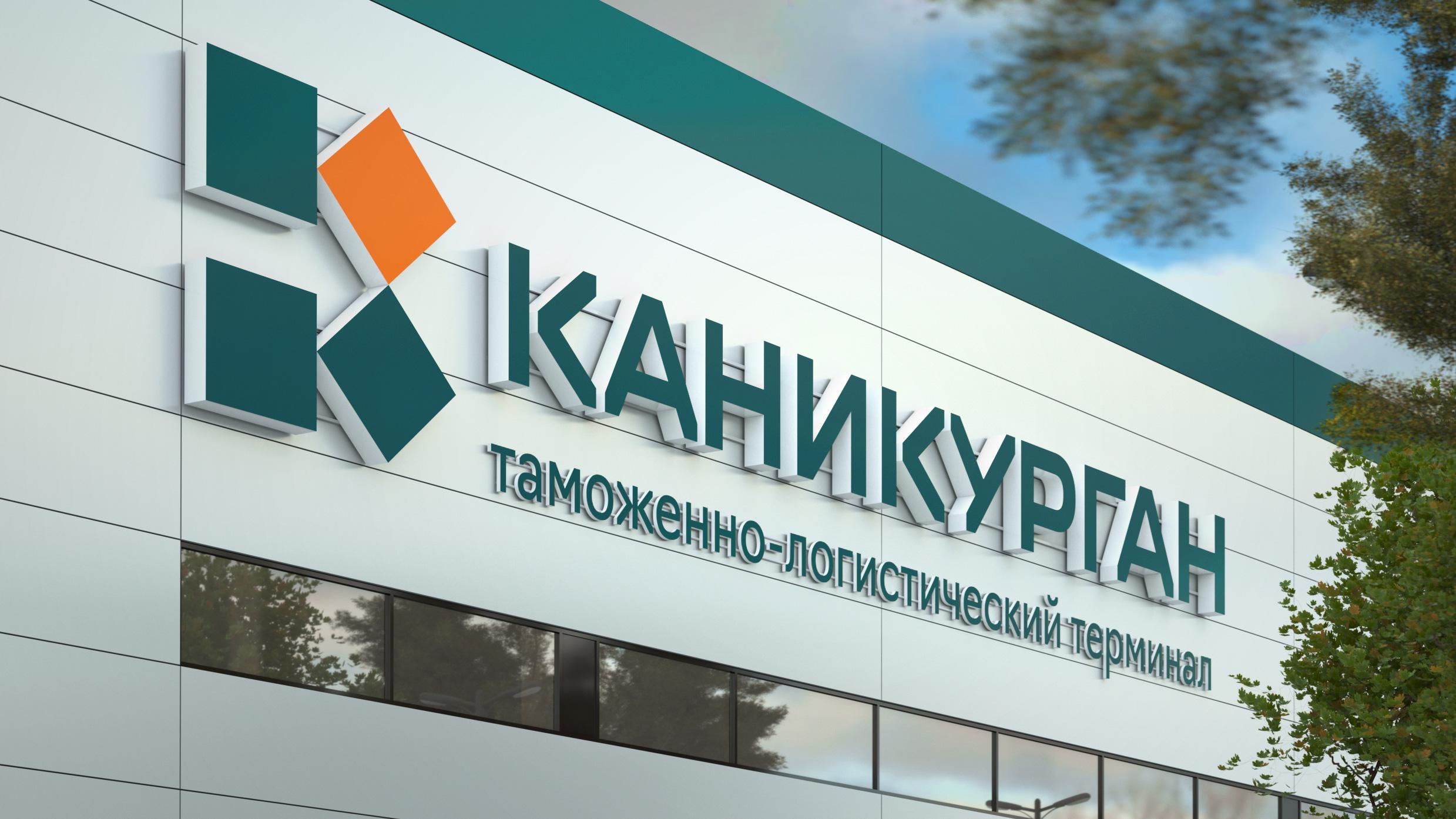 Kanikurgan Customs and Logistics Terminal Branding
