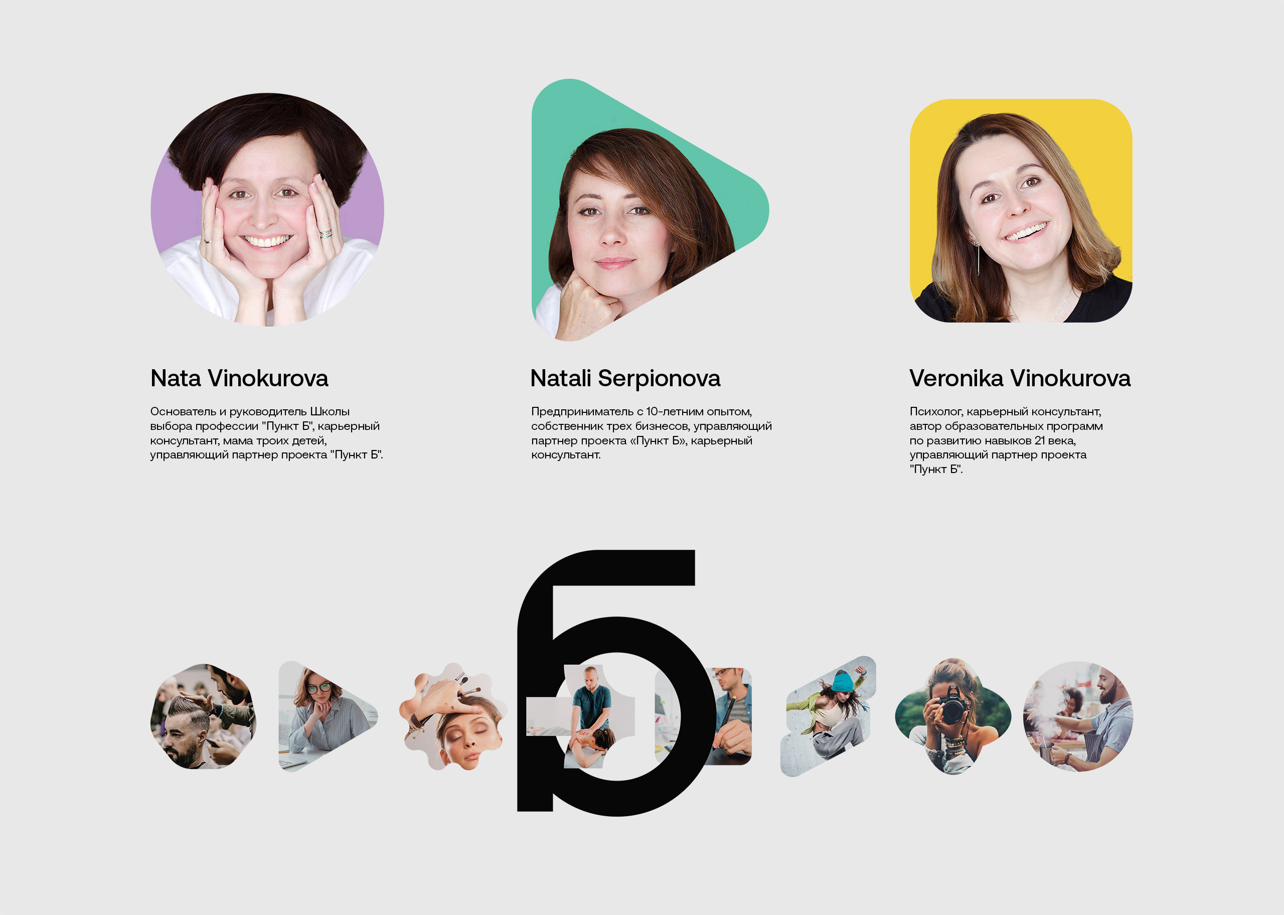 Punkt b. Career Guidance School Branding by Trava Studio